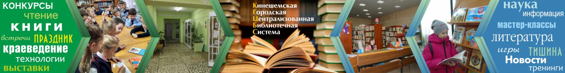 Кинешемская городская центральная библиотека имени В.А. Пазухина
