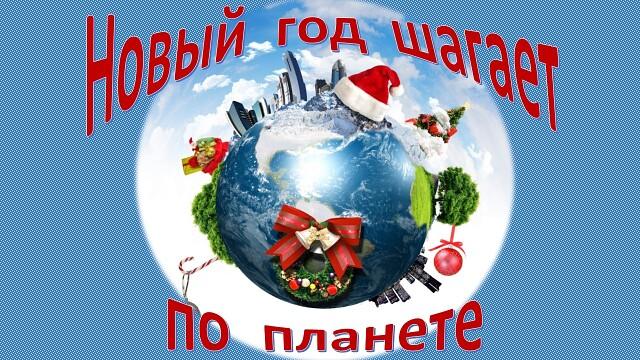 «Новогодний фото-вояж вокруг света»