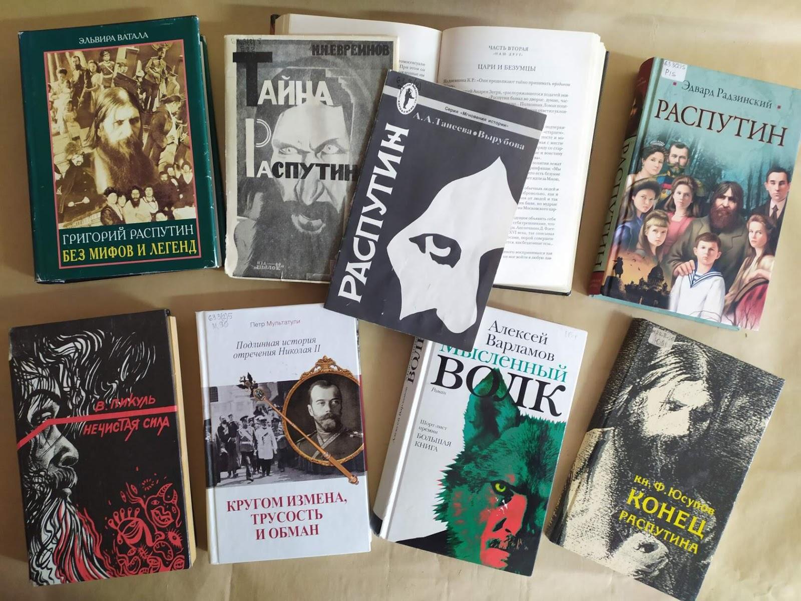 Обзор книг о Распутине.