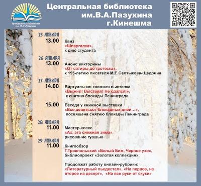 Афиша мероприятий Центральной библиотеки им.В.А.Пазухина с 25 по 31 января