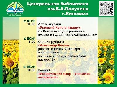 Афиша мероприятий Центральной библиотеки им.В.А.Пазухина с 26 июля по 1 августа