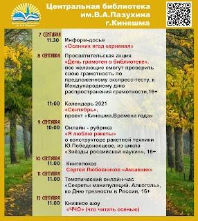 Афиша мероприятий Центральной библиотеки им.В.А,Пазухина с 6 по 12 сентября