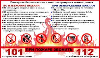 «Новые правила пожарной безопасности в МКД»- информминутка.
