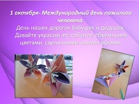 Мастер-класс «Аленький цветочек»