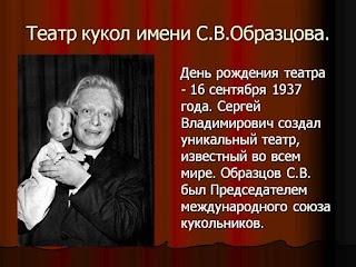 «Кукольный волшебник Сергей Образцов»